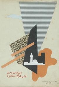 Osvaldo Bot - Notizie dall'Africa  - 1934 (Cartopittura esposta a Pechino e Canton 2010/11)